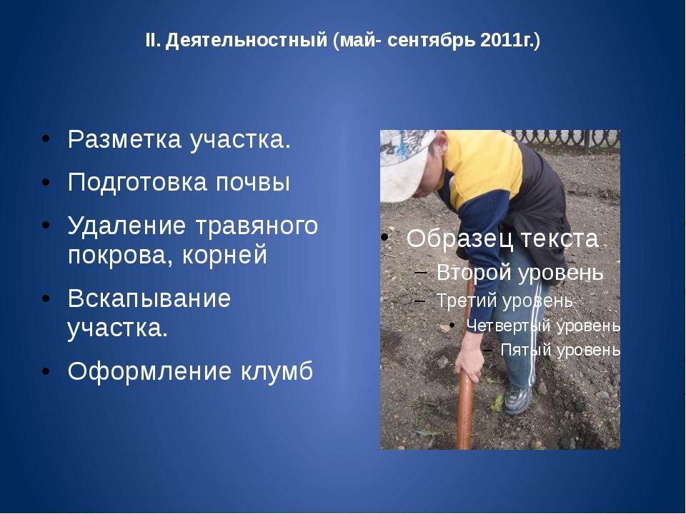 II. Деятельностный (май- сентябрь 2011г.) Разметка участка. Подготовка почвы...