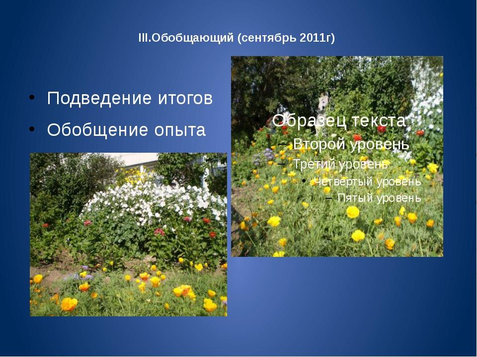 III.Обобщающий (сентябрь 2011г) Подведение итогов Обобщение опыта