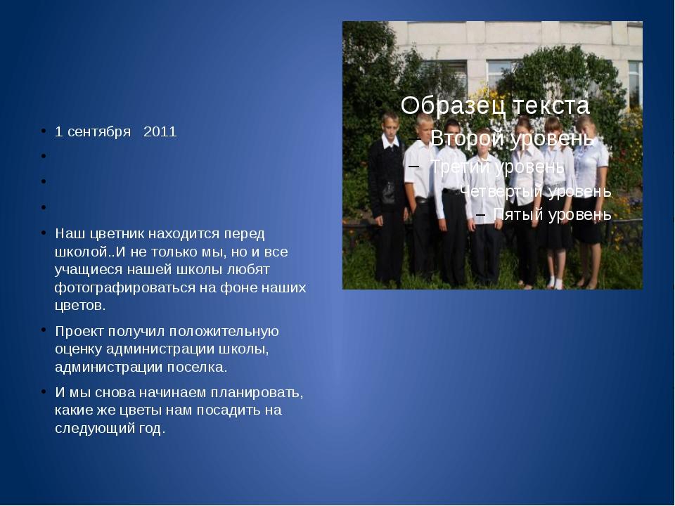1 сентября 2011    Наш цветник находится перед школой..И не только мы, но...