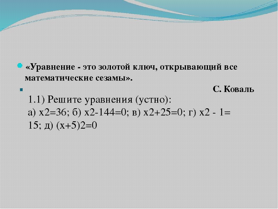 .  «Уравнение - это золотой ключ, открывающий все математические сезамы». С....