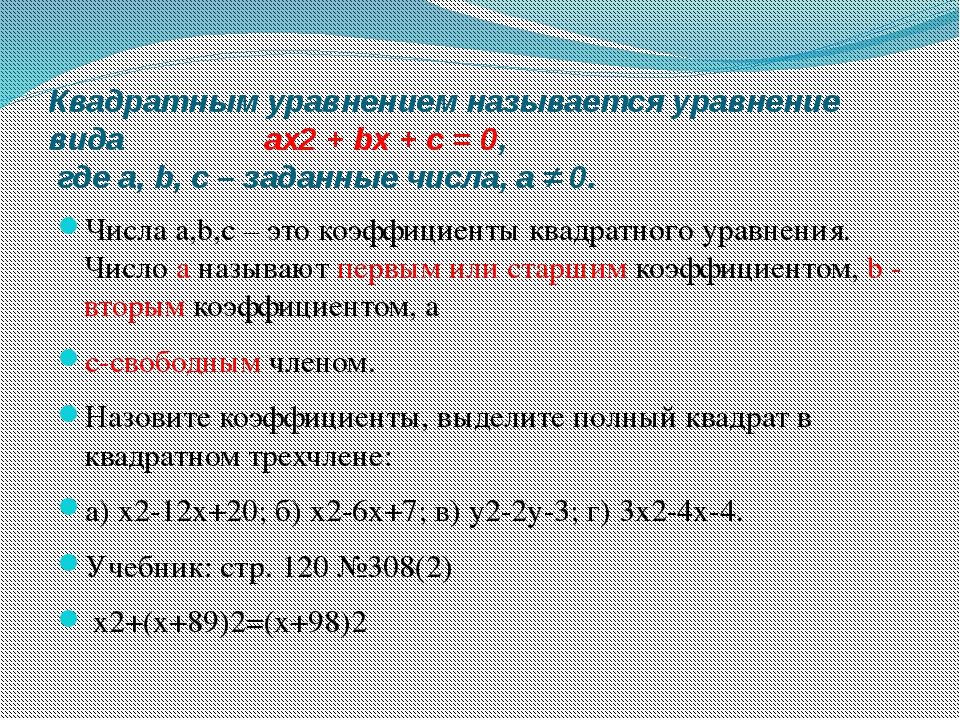 Квадратным уравнением называется уравнение вида ах2 + bх + с = 0, где а, b, с...
