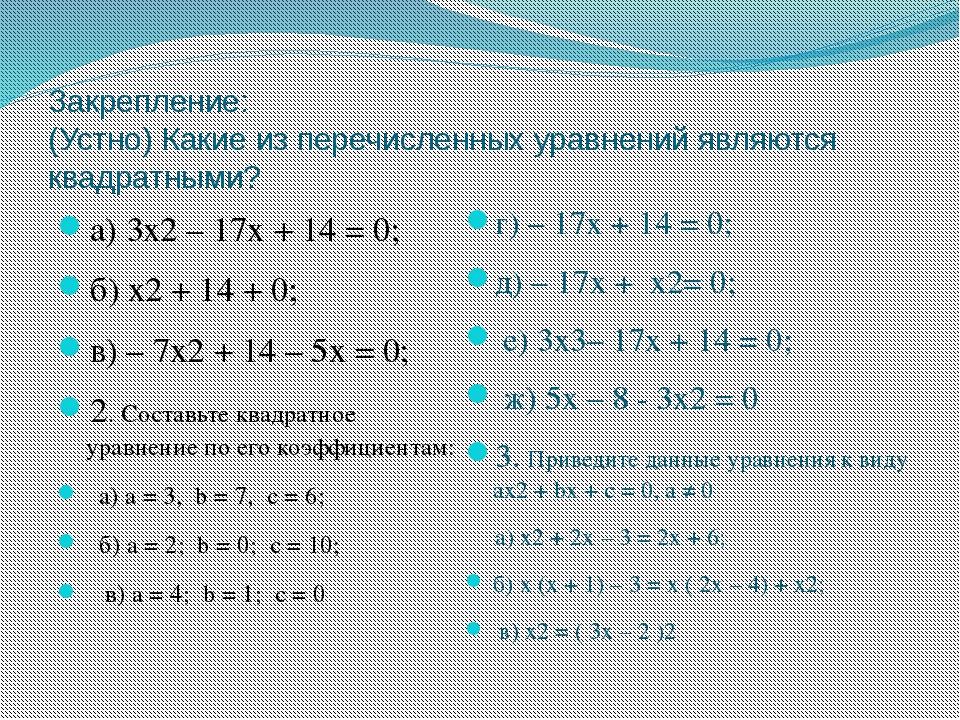 Закрепление: (Устно) Какие из перечисленных уравнений являются квадратными? а...
