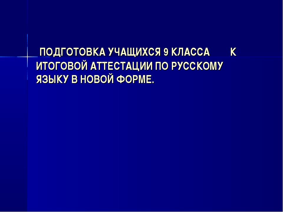 ПОДГОТОВКА УЧАЩИХСЯ 9 КЛАССА К ИТОГОВОЙ АТТЕСТАЦИИ ПО РУССКОМУ ЯЗЫКУ В НОВОЙ...