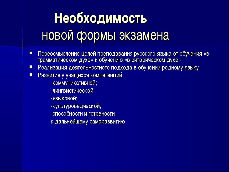 * Необходимость новой формы экзамена Переосмысление целей преподавания русско...
