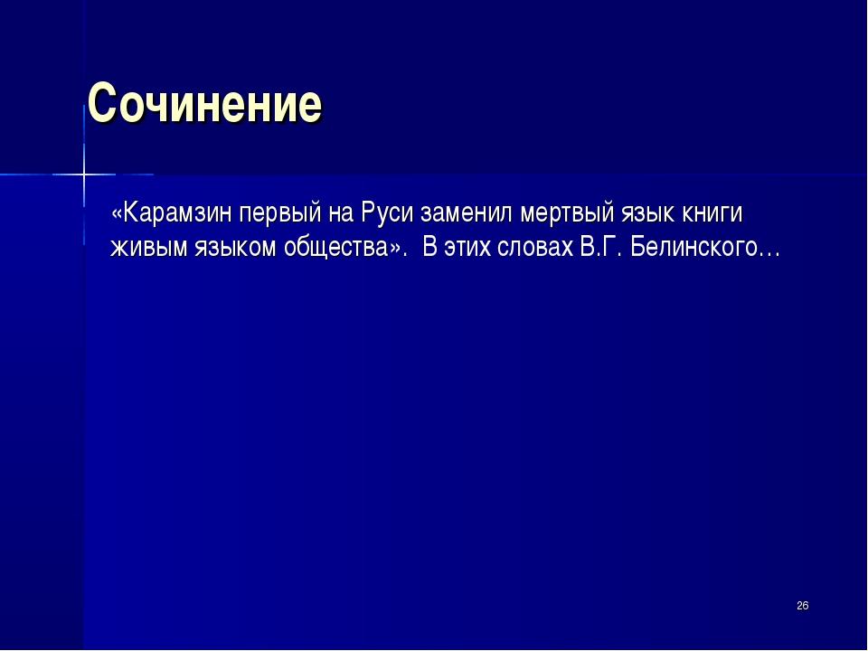 * Сочинение «Карамзин первый на Руси заменил мертвый язык книги живым языком...