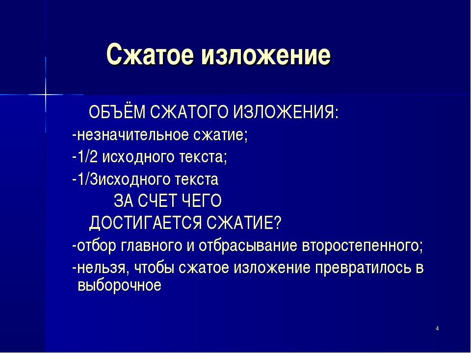 * Сжатое изложение ОБЪЁМ СЖАТОГО ИЗЛОЖЕНИЯ: -незначительное сжатие; -1/2 исхо...
