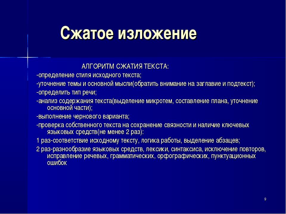 * Сжатое изложение АЛГОРИТМ СЖАТИЯ ТЕКСТА: -определение стиля исходного текст...