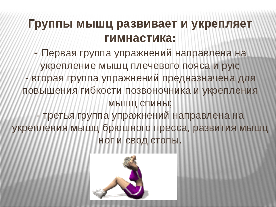 Группы мышц развивает и укрепляет гимнастика: - Первая группа упражнений напр...