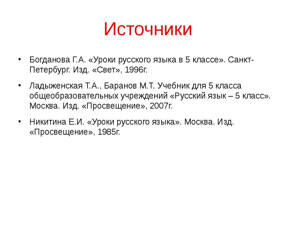 Источники Богданова Г.А. «Уроки русского языка в 5 классе». Санкт-Петербург....