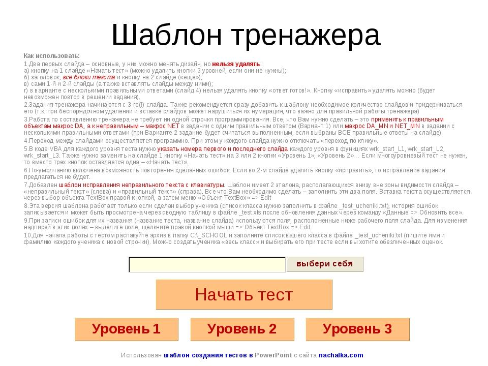 Шаблон тренажера Как использовать: Два первых слайда – основные, у них можно...