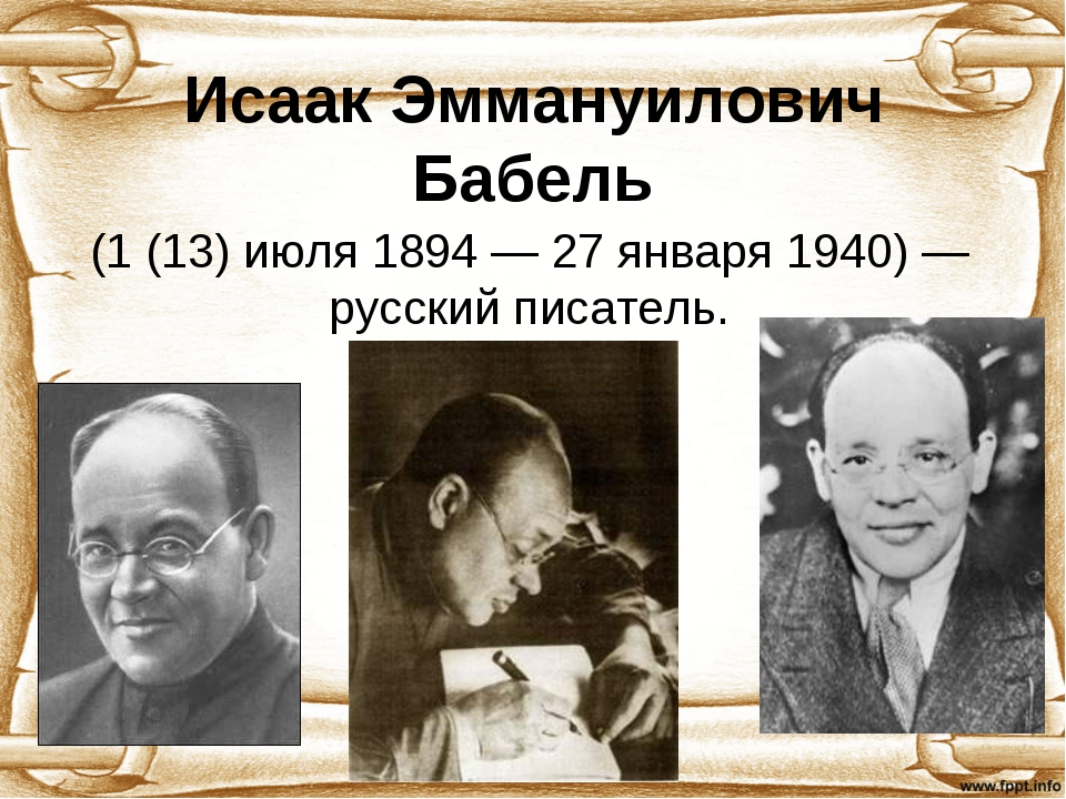 Исаак Эммануилович Бабель (1 (13) июля 1894 — 27 января 1940) — русский писат...