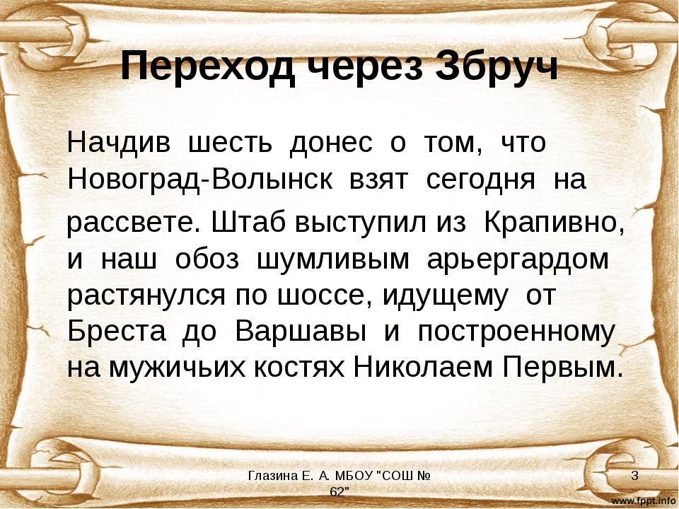 Переход через Збруч Начдив шесть донес о том, что Новоград-Волынск взят сегод...