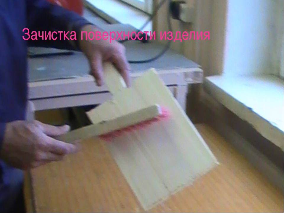 Зачистка поверхности изделия