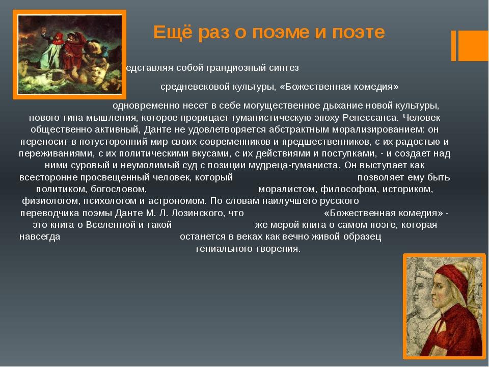 Ещё раз о поэме и поэте Представляя собой грандиозный синтез средневековой ку...