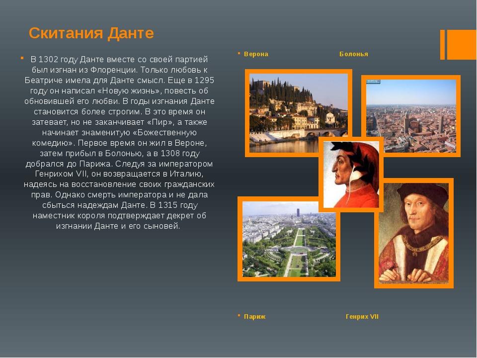 Скитания Данте В 1302 году Данте вместе со своей партией был изгнан из Флорен...