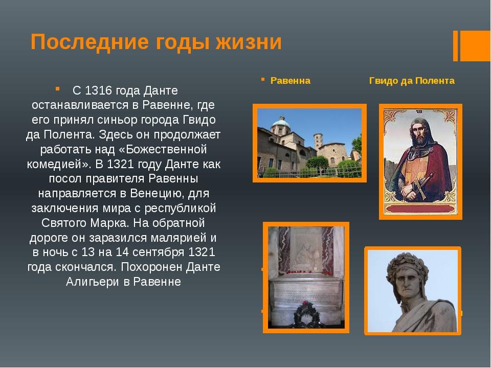 Последние годы жизни С 1316 года Данте останавливается в Равенне, где его при...