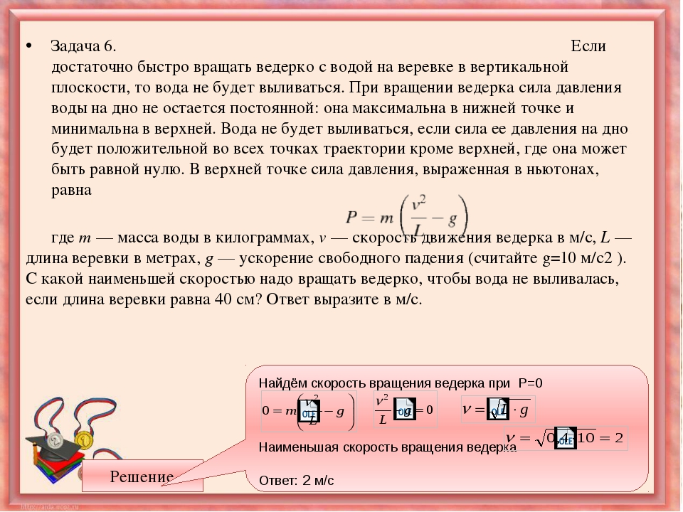 Задача 6. Еcли доcтаточно быcтро вращать ведeрко c водой на верeвке в вертика...