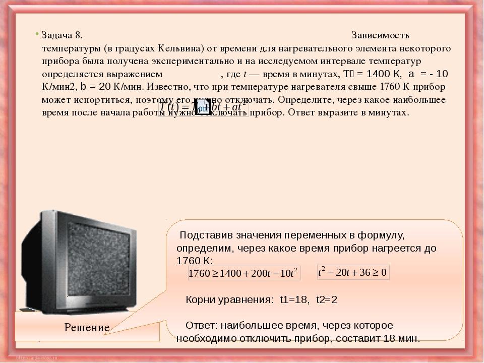 Задача 8. Завиcимоcть температуры (вградуcах Кельвина) от времени для нагрев...