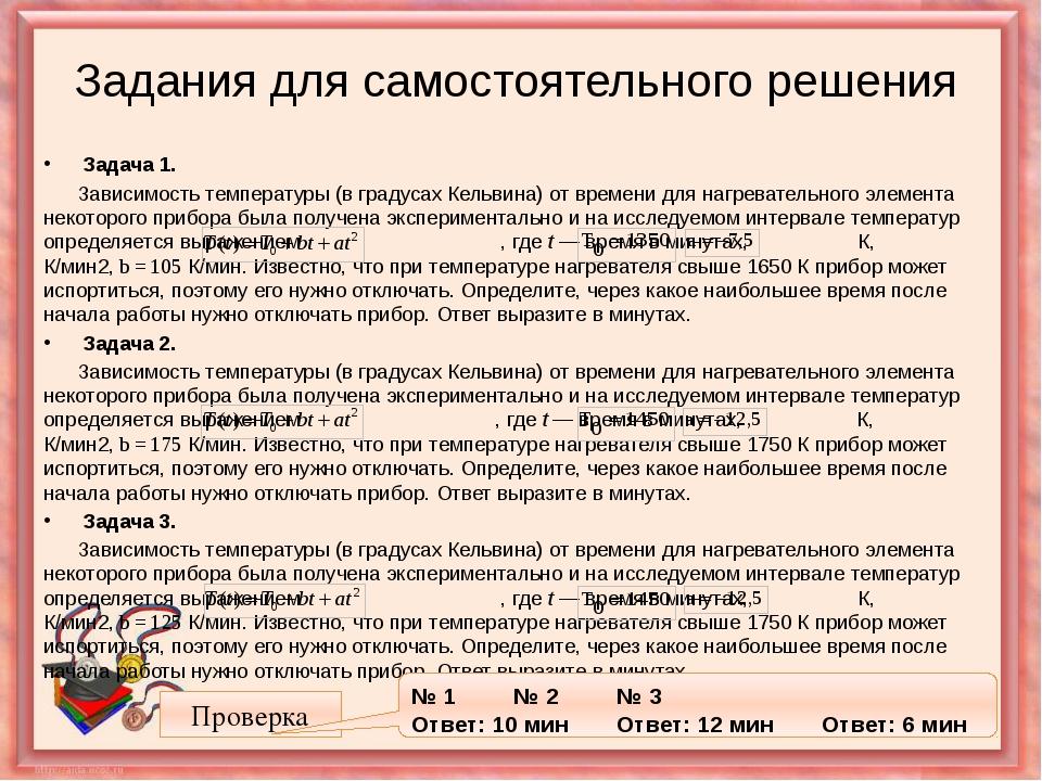 Задания для самостоятельного решения Задача 1. Завиcимоcть температуры (вгра...