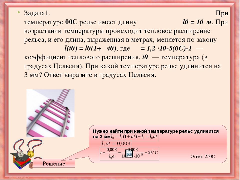 Задача1. При температуре 00С рельс имеет длину l0 = 10 м. При возрастании тем...