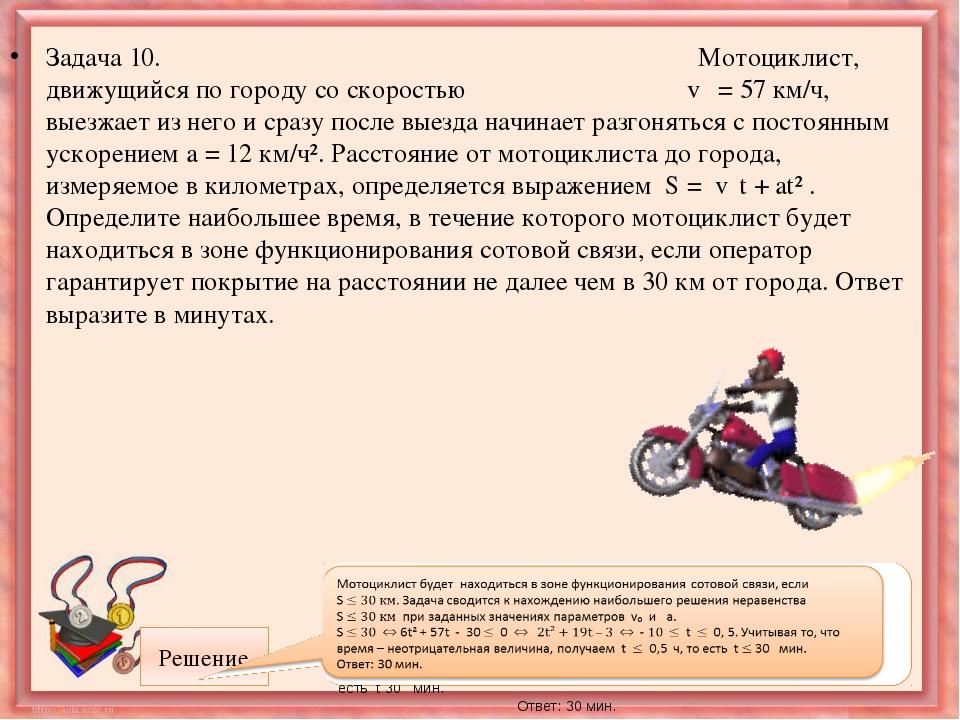 Задача 10. Мотоциклист, движущийся по городу со скоростью v₀ = 57км/ч, выезж...