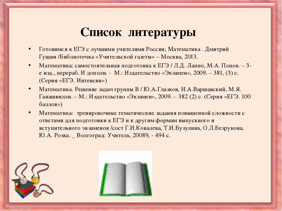 Список литературы Готовимся к ЕГЭ с лучшими учителями России; Математика . Дм...