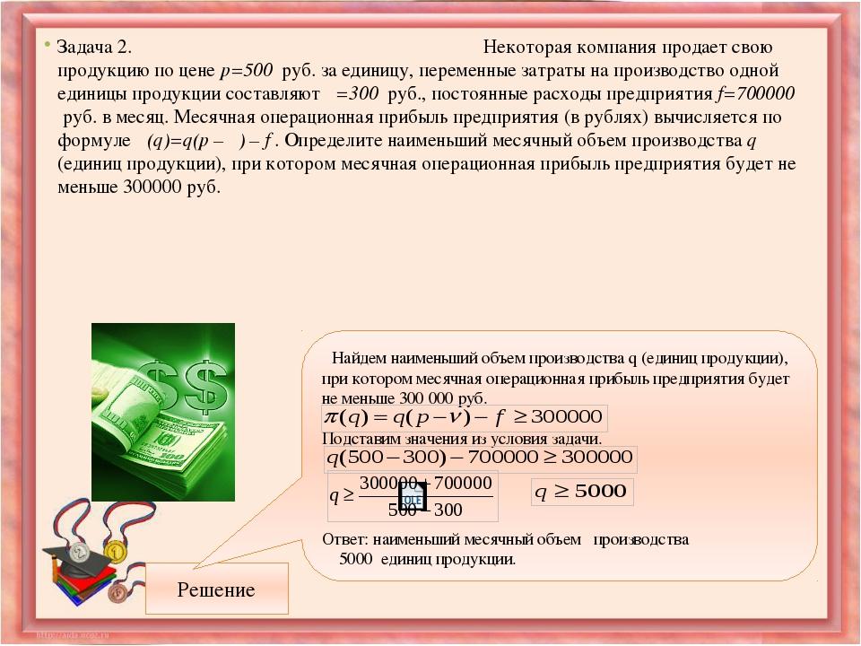 Задача 2. Некоторая компания продает cвою продукцию по цене p=500 руб. за ед...