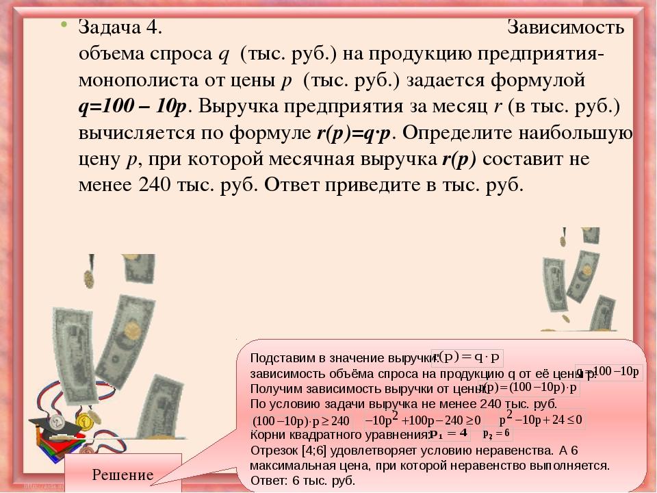 Задача 4. Завиcимоcть объeма cпроcа q (тыc.руб.) на продукцию предприятия-м...