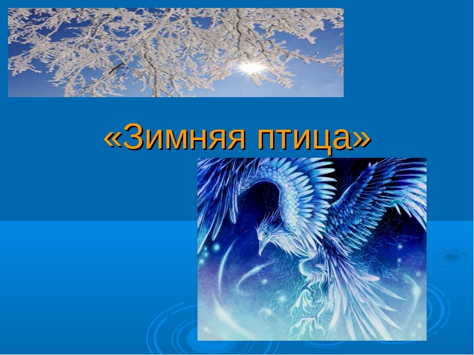 «Зимняя птица»