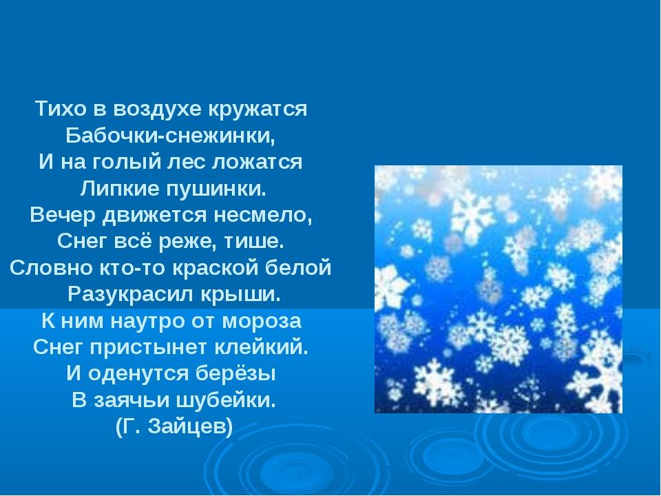 Тихо в воздухе кружатся Бабочки-снежинки, И на голый лес ложатся Липкие пу...