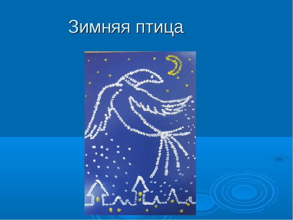 Зимняя птица