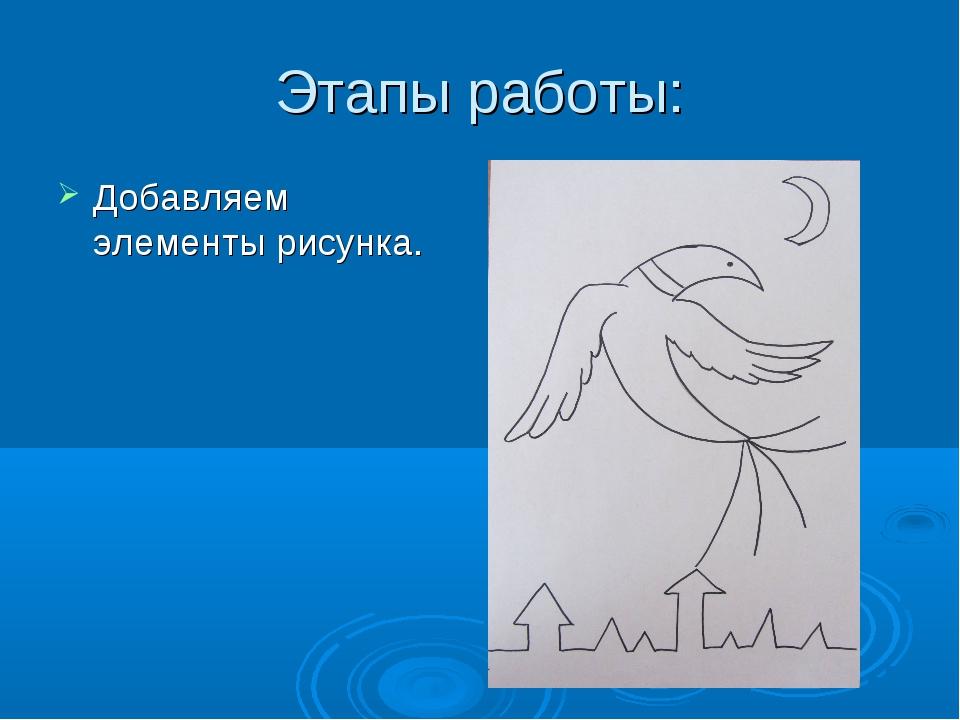 Этапы работы: Добавляем элементы рисунка.