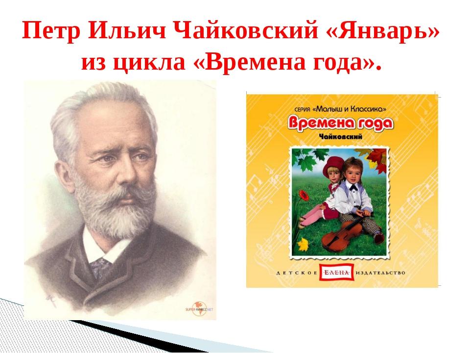 администрация ищет произведения чайковского с картинками внуков вам