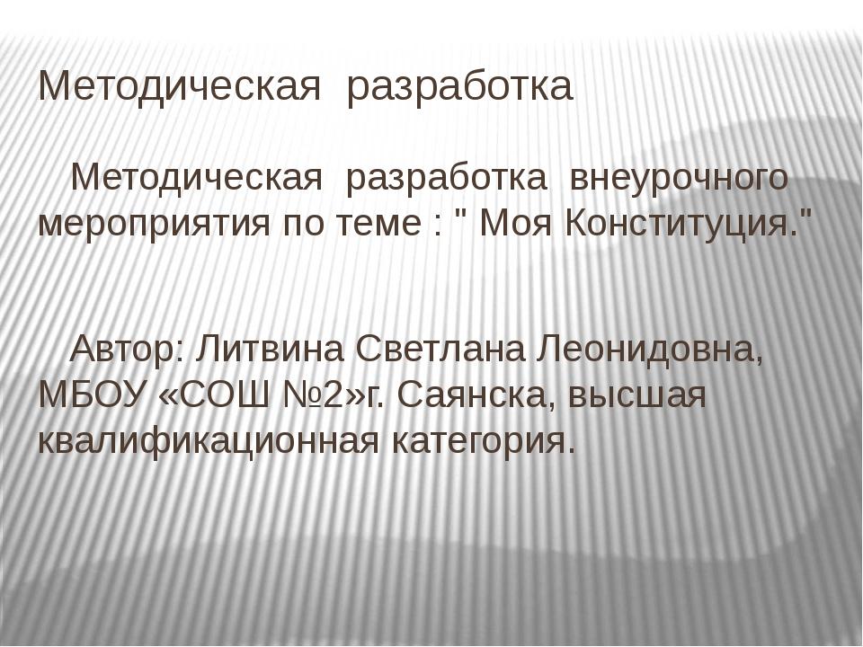 Методическая разработка Методическая разработка внеурочного мероприятия по те...