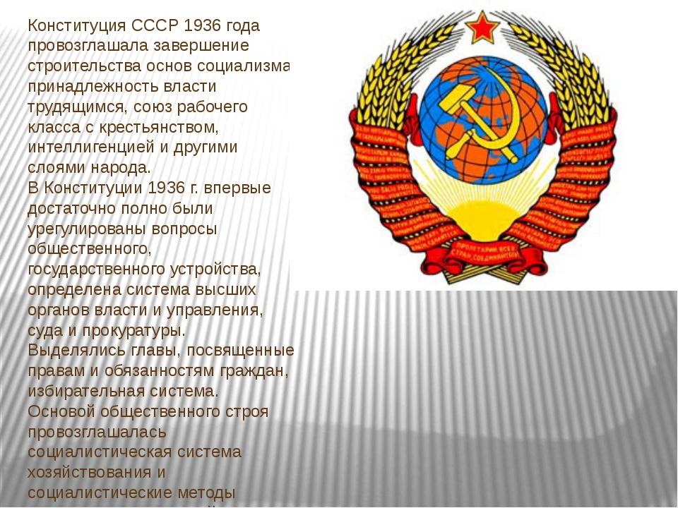 Конституция СССР 1936 года провозглашала завершение строительства основ социа...
