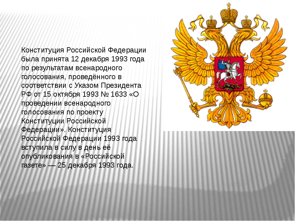 Конституция Российской Федерации была принята 12 декабря 1993 года по результ...
