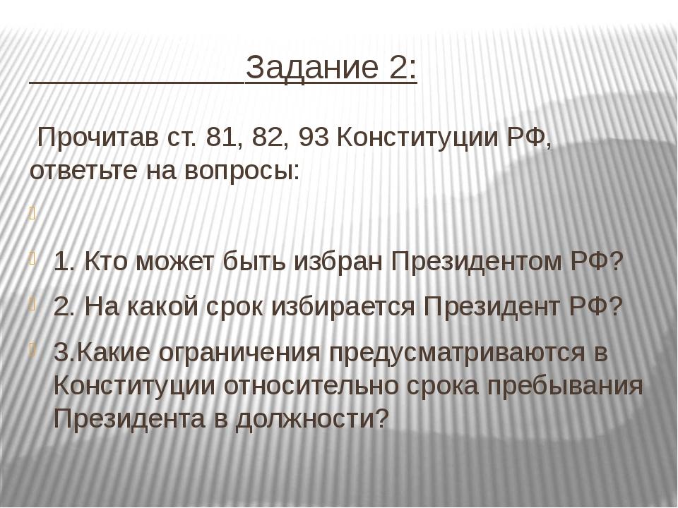 Задание 2: Прочитав ст. 81, 82, 93 Конституции РФ, ответьте на вопросы: ...