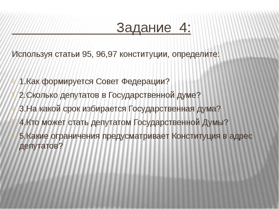 Задание 4: Используя статьи 95, 96,97 конституции, определите:  1.Как форми...