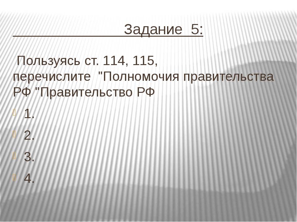 """Задание 5: Пользуясь ст. 114, 115, перечислите""""Полномочия правительства Р..."""