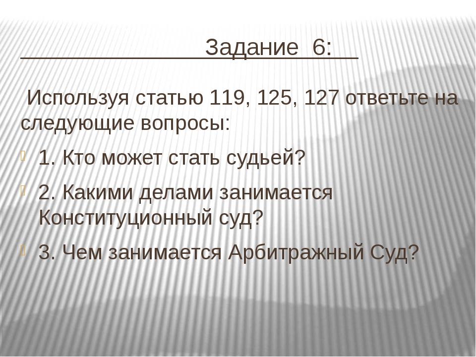 Задание 6: Используя статью 119, 125, 127 ответьте на следующие вопросы: 1....