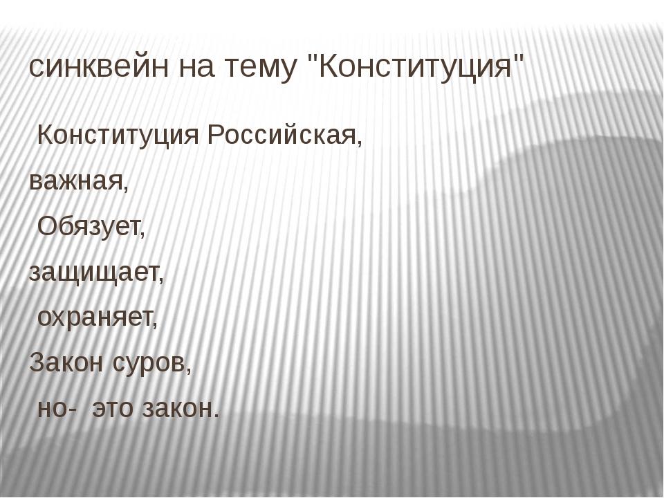"синквейн на тему ""Конституция"" Конституция Российская, важная, Обязует, защищ..."