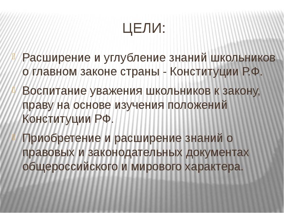 ЦЕЛИ: Расширение и углубление знаний школьников о главном законе страны - Ко...