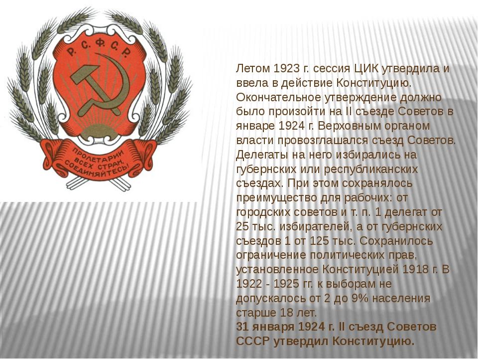 Летом 1923 г. сессия ЦИК утвердила и ввела в действие Конституцию. Окончател...