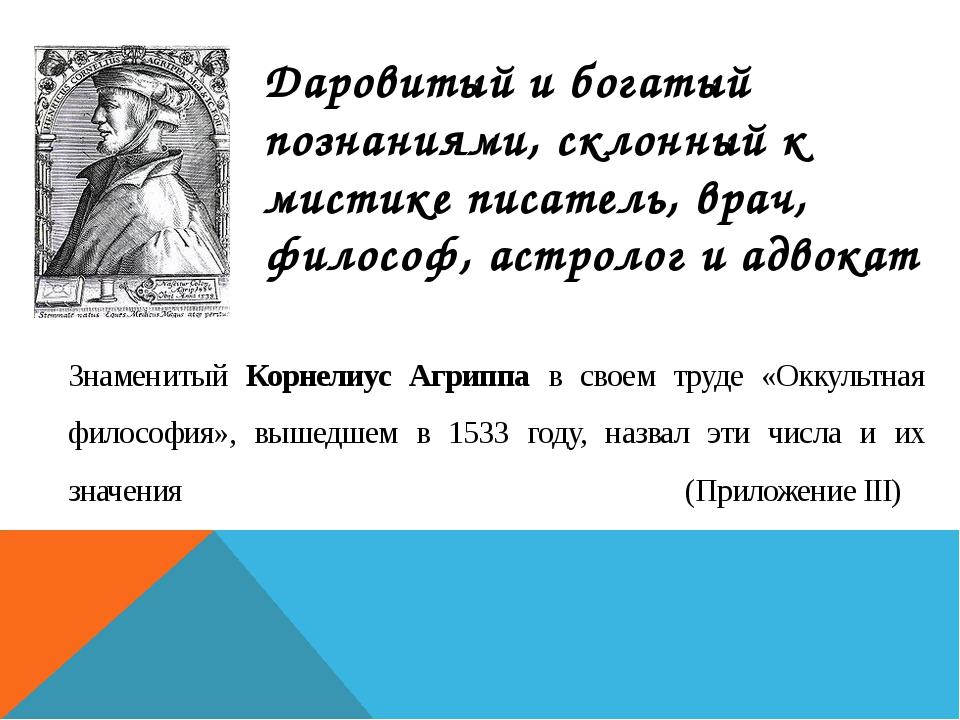 Знаменитый Корнелиус Агриппа в своем труде «Оккультная философия», вышедшем в...