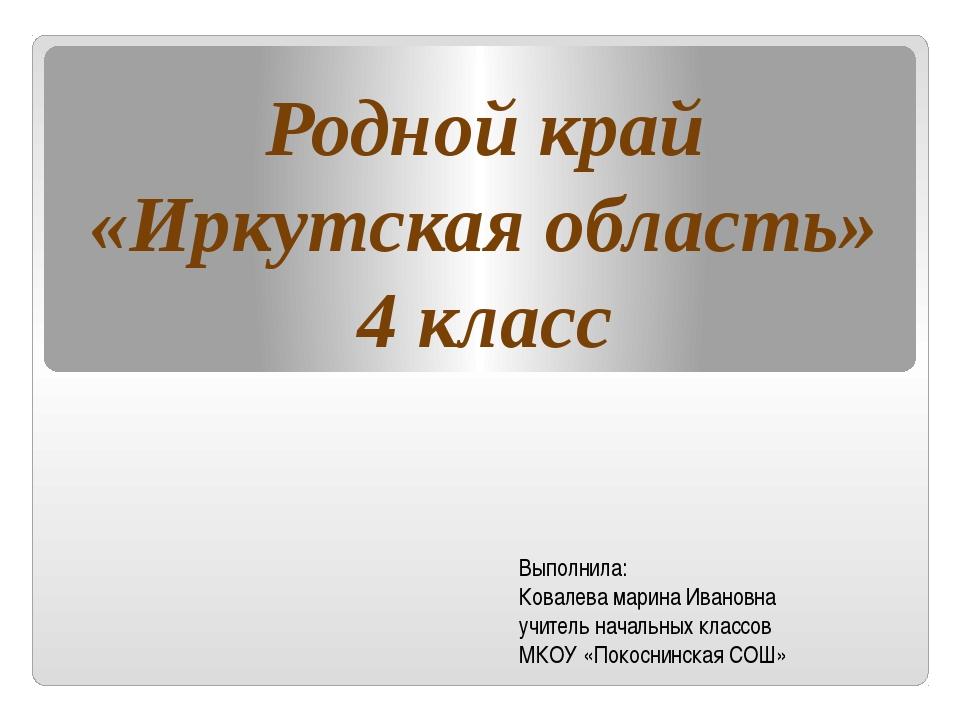 Родной край «Иркутская область» 4 класс Выполнила: Ковалева марина Ивановна у...