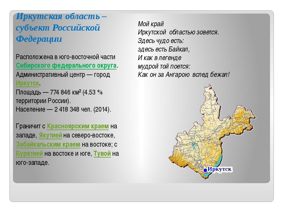 Картинки географии иркутской области