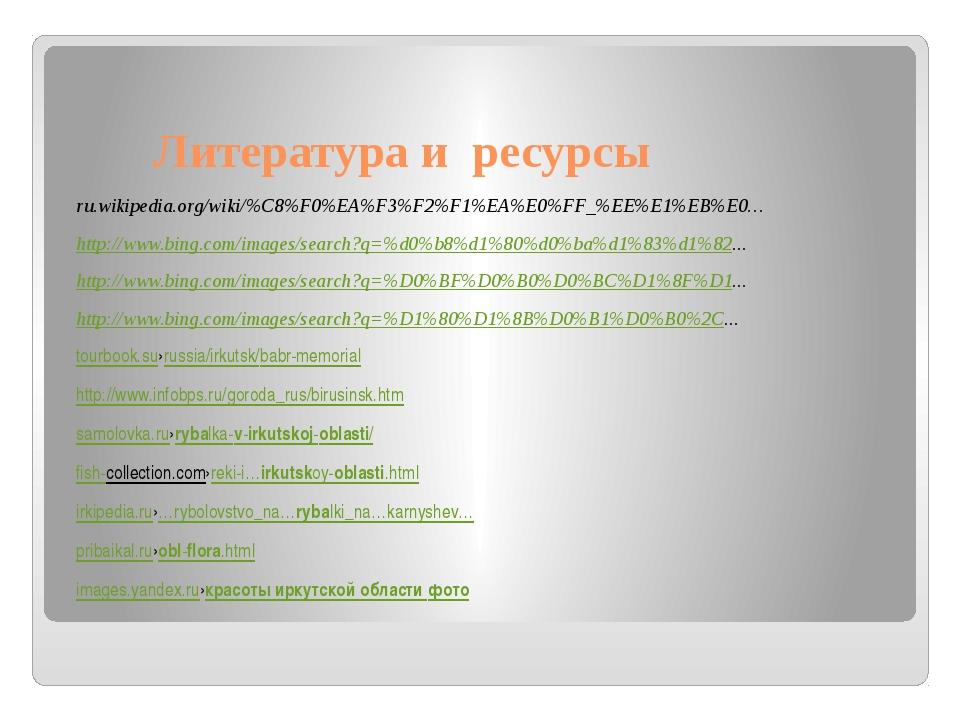 Литература и ресурсы ru.wikipedia.org/wiki/%C8%F0%EA%F3%F2%F1%EA%E0%FF_%EE%E1...
