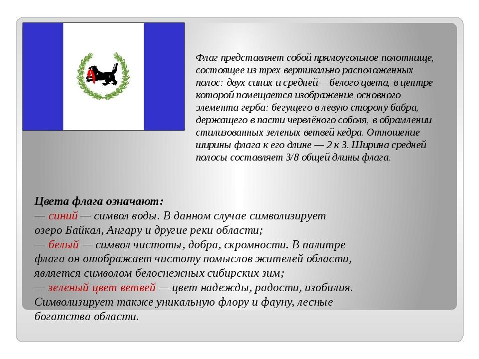 Флаг представляет собой прямоугольное полотнище, состоящее из трех вертикаль...
