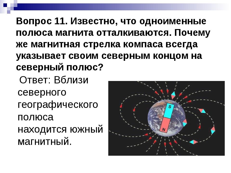 Вопрос 11. Известно, что одноименные полюса магнита отталкиваются. Почему же...
