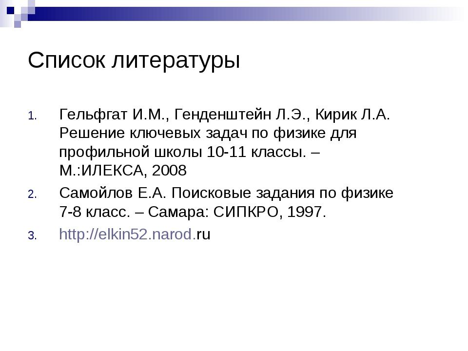 Список литературы Гельфгат И.М., Генденштейн Л.Э., Кирик Л.А. Решение ключевы...
